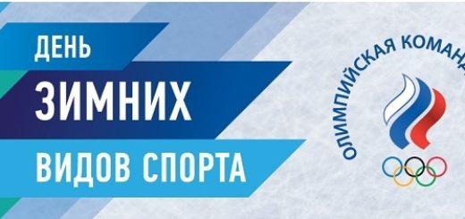denj_zimnih_vidov_sporta