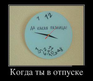 1509134895_demotivatory_01-5